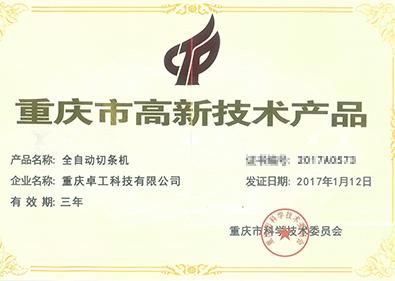 全自动切条机获高新技术产品认证