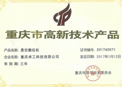 悬空翻获高新技术产品认证